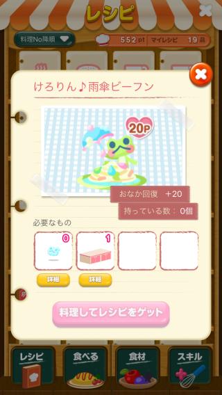 ポケコロレシピ(999けろりん♪雨傘ビーフン)