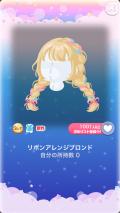 ポケコロイベントハートフルギフトカラフルアニバルーン(001【ファッション&小物】リボンアレンジブロンド)