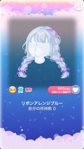 ポケコロイベントハートフルギフトカラフルアニバルーン(002【ファッション&小物】リボンアレンジブルー)