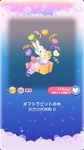 ポケコロイベントハートフルギフトカラフルアニバルーン(003【コロニー】ギフトラビットの木)