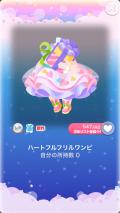ポケコロイベントハートフルギフトカラフルアニバルーン(004【ファッション&小物】ハートフルフリルワンピ)