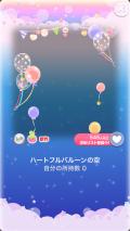 ポケコロイベントハートフルギフトカラフルアニバルーン(006【コロニー】ハートフルバルーンの空)