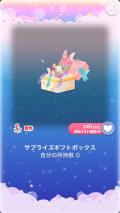 ポケコロイベントハートフルギフトカラフルアニバルーン(011【インテリア】サプライズギフトボックス)