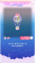 ポケコロイベントハートフルギフトカラフルアニバルーン(012【インテリア】ハッピーギフトバルーン)