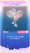ポケコロイベントハートフルギフトカラフルアニバルーン(013【コロニー】プレゼントバルーンの星)