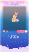 ポケコロイベントハートフルギフトカラフルアニバルーン(014【コロニー】ハートフルラビット)
