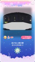 ポケコロガチャあけない森のしらべ(002【インテリア】あけない森の壁)