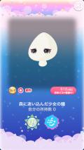 ポケコロガチャあけない森のしらべ(003【ファッション小物】森に迷い込んだ少女の瞳)
