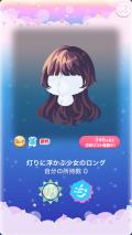 ポケコロガチャあけない森のしらべ(004【ファッション小物】灯りに浮かぶ少女のロング)