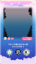 ポケコロガチャあけない森のしらべ(006【コロニー】マモノが潜むあけない森)