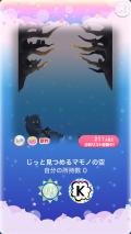 ポケコロガチャあけない森のしらべ(009【コロニー】じっと見つめるマモノの空)