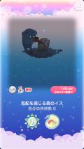 ポケコロガチャあけない森のしらべ(010【インテリア】気配を感じる森のイス)