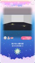ポケコロガチャあけない森のしらべ(015【インテリア】あけない森の床)