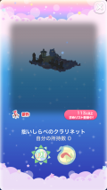 ポケコロガチャあけない森のしらべ(024【インテリア】拙いしらべのクラリネット)