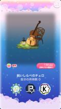 ポケコロガチャあけない森のしらべ(028【コロニー】鈍いしらべのチェロ)