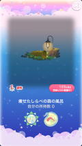 ポケコロガチャあけない森のしらべ(030【インテリア】痩せたしらべの森の風呂)