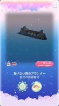 ポケコロガチャあけない森のしらべ(036【インテリア】あけない森のプランター)