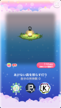 ポケコロガチャあけない森のしらべ(038【コロニー】あけない森を照らす灯り)