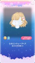 ポケコロガチャいっぱいうさぎ(001【ファッション】うさピンウェーブヘア)