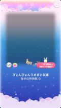 ポケコロガチャいっぱいうさぎ(002【コロニー】ぴょんぴょんうさぎと友達)