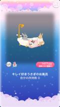 ポケコロガチャいっぱいうさぎ(003【インテリア】キレイ好きうさぎのお風呂)