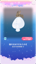 ポケコロガチャいっぱいうさぎ(004【小物】頭のせおやすみうさぎ)