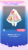ポケコロガチャいっぱいうさぎ(007【ファッション】春の野うさぎワンピ)