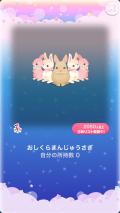 ポケコロガチャいっぱいうさぎ(008【インテリア】おしくらまんじゅうさぎ)