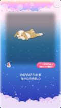 ポケコロガチャいっぱいうさぎ(010【インテリア】のびのびうさぎ)