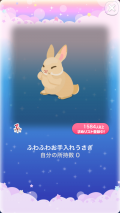 ポケコロガチャいっぱいうさぎ(011【インテリア】ふわふわお手入れうさぎ)