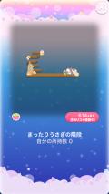 ポケコロガチャいっぱいうさぎ(012【コロニー】まったりうさぎの階段)