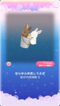 ポケコロガチャいっぱいうさぎ(013【コロニー】ゆらゆら仲良しうさぎ)