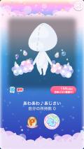 ポケコロガチャけろりん♪バスタイム(013【ファッション&小物】あわあわ♪あじさい)