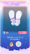 ポケコロガチャけろりん♪バスタイム(015【ファッション&小物】うきうき♪レインブーツ)