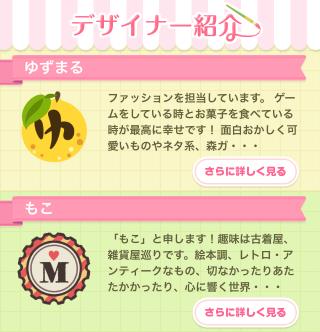 ポケコロガチャときめき☆デコラショップ(デザイナー紹介一覧)