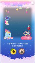 ポケコロガチャときめき☆デコラショップ(002【コロニー】ときめきデコラグッズの空)
