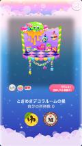 ポケコロガチャときめき☆デコラショップ(004【コロニー】ときめきデコラルームの星)