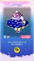 ポケコロガチャときめき☆デコラショップ(009【ファッション小物】ナチュラルデコラコーデ)