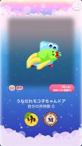 ポケコロガチャときめき☆デコラショップ(010【コロニー】うなだれモコ子ちゃんドア)