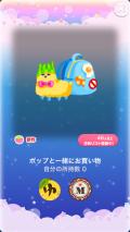 ポケコロガチャときめき☆デコラショップ(014【コロニー】ポップと一緒にお買い物)
