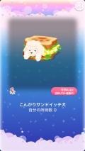 ポケコロガチャわんわんベーカリー(インテリア007こんがりサンドイッチ犬)