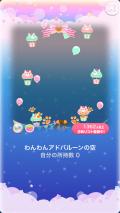 ポケコロガチャわんわんベーカリー(コロニー002わんわんアドバルーンの空)