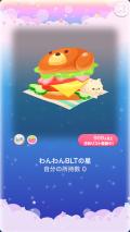 ポケコロガチャわんわんベーカリー(コロニー003わんわんBLTの星)