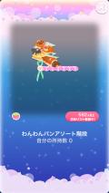ポケコロガチャわんわんベーカリー(コロニー006わんわんパンアソート階段)