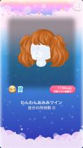 ポケコロガチャわんわんベーカリー(ファッション001わんわんおみみツイン)