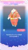 ポケコロガチャわんわんベーカリー(ファッション005わんわんワッペンつなぎ)
