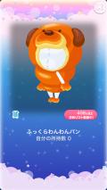 ポケコロガチャわんわんベーカリー(ファッション009ふっくらわんわんパン)