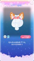 ポケコロガチャわんわんベーカリー(小物002わんわんおみみブリム)