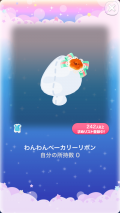 ポケコロガチャわんわんベーカリー(小物004わんわんベーカリーリボン)