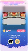 ポケコロガチャガールズ♡ロック(001【インテリア】ガールズロックの壁)